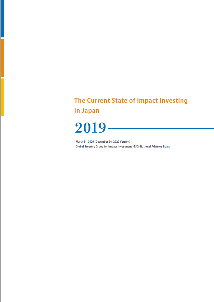 The Current State of Social Impact Investment in Japan 2019 修正版(2020年12月24日発行)