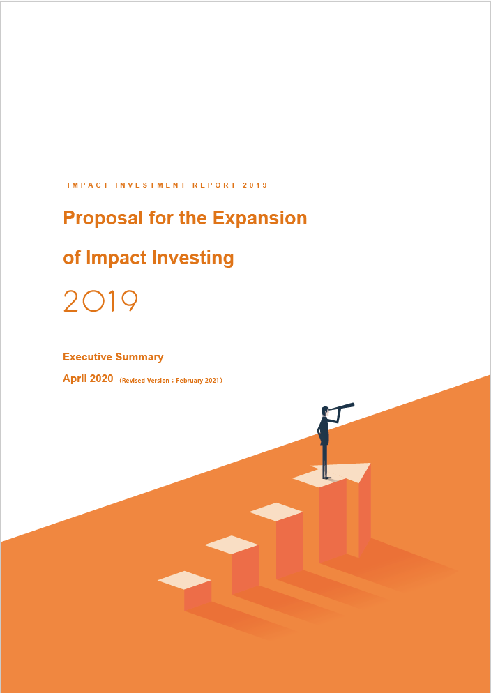 """Proposal for the Expansion of Impact Investing 2019: Executive Summary"" is now available in English:「インパクト投資拡大に向けた提言書2019(キービジュアル集)」の英語版を公開しました"
