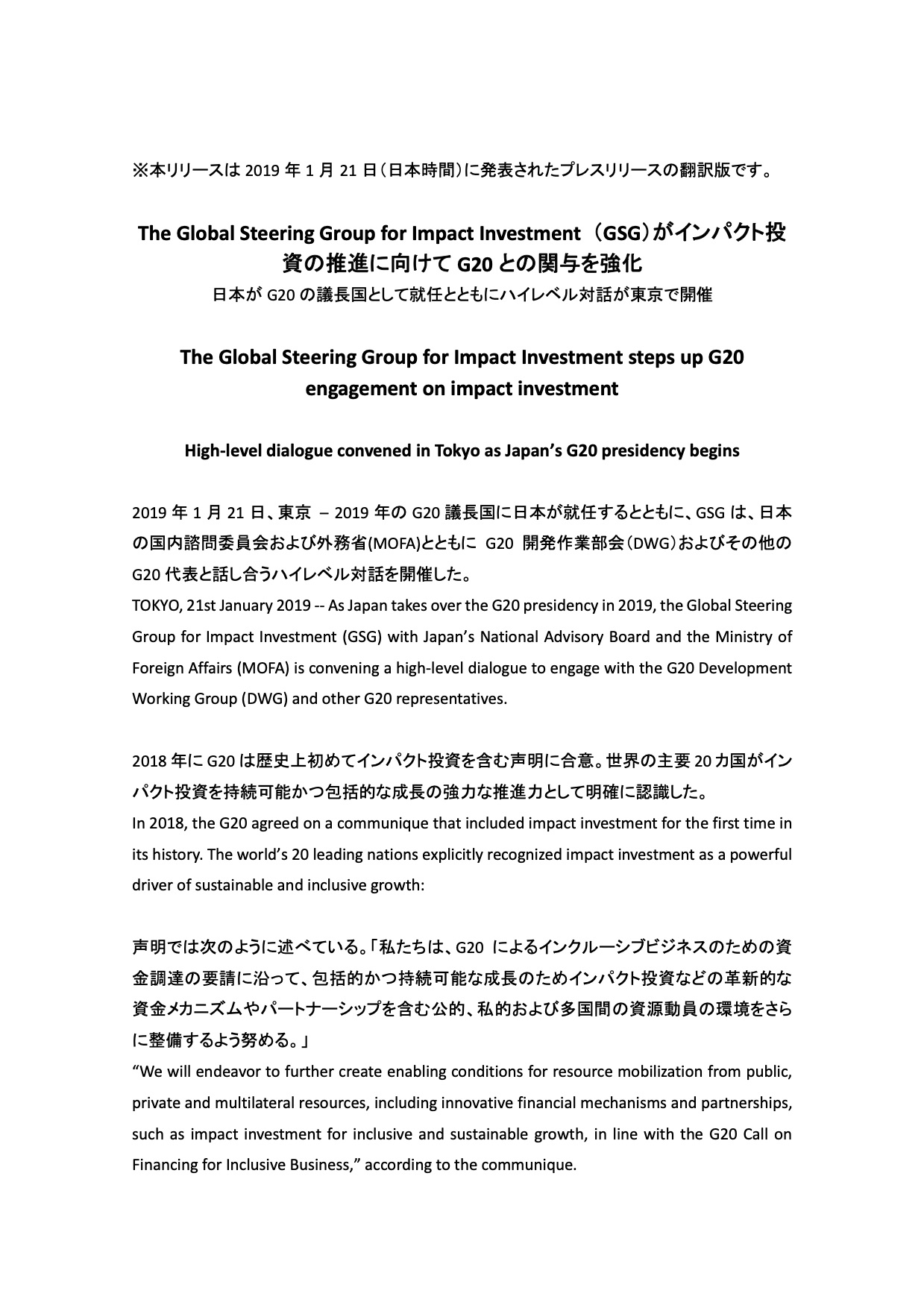 The Global Steering Group for Impact Investment (GSG)がインパクト投資の推進に向けて G20 との関与を強化